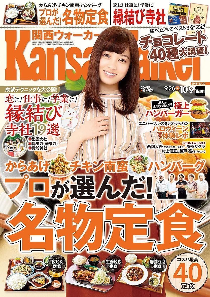 前投薬苦行餌KansaiWalker関西ウォーカー 2018 No.20 [雑誌]