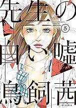 表紙: 先生の白い嘘(5) (モーニングコミックス) | 鳥飼茜