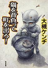 表紙: 猫を背負って町を出ろ! (角川文庫)   大槻 ケンヂ