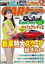 表紙: CARトップ (カートップ) 2020年 8月号 [雑誌] | CARトップ編集部