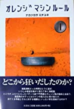 The Orange machine rule (Japanese Edition)