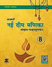 Nayee Deep Manika CBSE Class 08: Educational Book