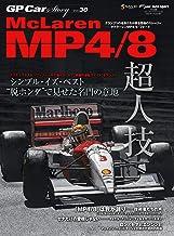表紙: GP Car Story Vol.30 | 三栄