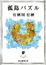 表紙: 孤島パズル 江神シリーズ (創元推理文庫) | 有栖川 有栖