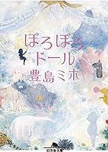 表紙: ぽろぽろドール | 豊島ミホ