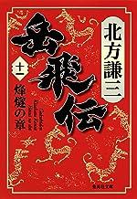表紙: 岳飛伝 十一 烽燧の章 (集英社文庫)   北方謙三
