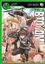 表紙: BTOOOM! 12巻 (バンチコミックス) | 井上淳哉