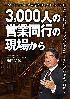 3,000人の営業同行の現場から: ~アメリカのトップ企業が使っているのに日本では使われていない営業&コーチングスキル実践集~