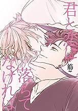 表紙: 君と恋に落ちてなければ【新装版】 (G-Lish comics) | 筋