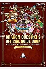 【Nintendo SwitchTM版】ドラゴンクエストXI 過ぎ去りし時を求めて S 公式ガイドブック【アクセスコード付き】 (デジタル版SE-MOOK) Kindle版