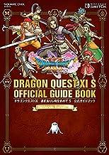 表紙: 【Nintendo SwitchTM版】ドラゴンクエストXI 過ぎ去りし時を求めて S 公式ガイドブック【アクセスコード付き】 (デジタル版SE-MOOK) | 株式会社スクウェア・エニックス