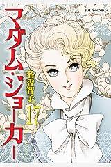 マダム・ジョーカー : 17 (ジュールコミックス) Kindle版