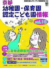 【Amazon.co.jp 限定】京都 幼稚園・保育園・認定こども園情報 vol.15
