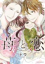 表紙: 苺と恋 (ダリアコミックスe)   トワ