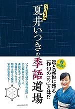 表紙: NHK俳句 夏井いつきの季語道場   夏井 いつき