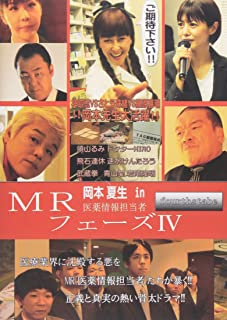 MR 医薬情報担当者 fourthstage フェーズ IV [DVD]