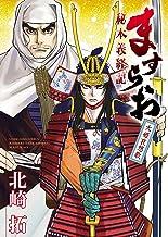 表紙: ますらお 秘本義経記 大姫哀想歌 (ヤングキングコミックス) | 北崎拓