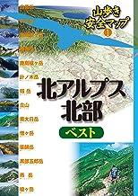 表紙: 北アルプス北部ベスト (山歩き安全マップ) | JTBパブリッシング