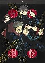 『呪術廻戦』コミックカレンダー2021 (ジャンプコミックス)