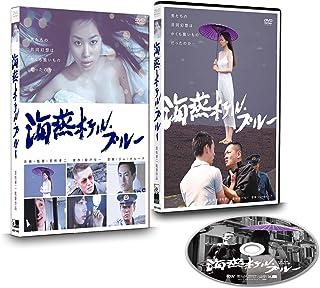 海燕ホテル・ブルー [DVD]