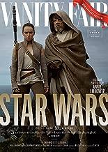 Vanity Fair Magazine (Summer, 2017) Star Wars: The Last Jedi The Force Rey (Daisy Ridley) and Luke Skywalker (Mark Hamill)