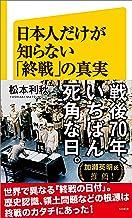 表紙: 日本人だけが知らない「終戦」の真実 (SB新書) | 松本 利秋
