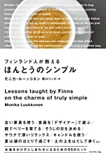 表紙: フィンランド人が教えるほんとうのシンプル   関口 リンダ