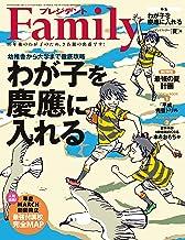 プレジデントFamily (ファミリー)2019年 7月号 [雑誌]