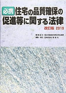 必携 住宅の品質確保の促進等に関する法律 改訂版2019