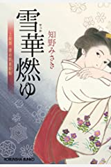 雪華燃ゆ~上絵師 律の似面絵帖~ (光文社文庫) Kindle版