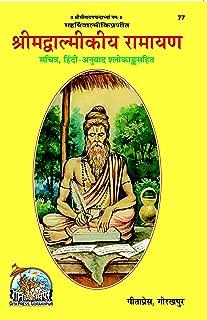 Valmiki Ramayan Code 77 Hindi (Hindi Edition)