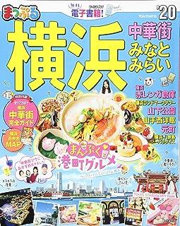 まっぷる 横浜 中華街・みなとみらい'20 (マップルマガジン 関東 11)...