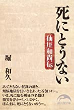 表紙: 死にとうない (新人物文庫) | 堀和久