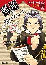 表紙: 運命と呼ばないで ベートーヴェン4コマ劇場 | NAXOS JAPAN