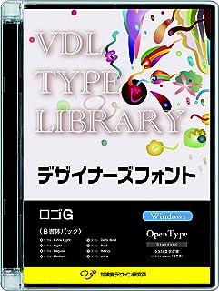 VDL TYPE LIBRARY デザイナーズフォント OpenType (Standard) Windows ロゴG ファミリーパック
