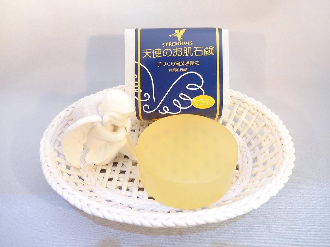 グラマーゴールふける天使のお肌石鹸 「オーガニックプレミアム」 100g