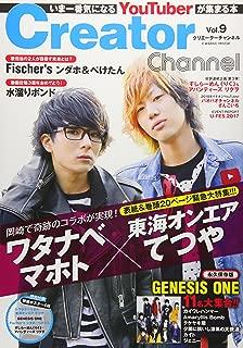 Creator Channel Vol.9 (いま一番気になるYouTuberが集まる本『クリエーターチャンネル』)