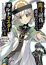 表紙: 魔王討伐したあと、目立ちたくないのでギルドマスターになった 4 (富士見ファンタジア文庫) | 鳴瀬 ひろふみ
