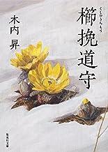 表紙: 櫛挽道守 (集英社文庫) | 木内昇