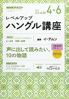 NHKラジオ レベルアップ ハングル講座 2017年4~6月号 [雑誌] (NHKテキスト)