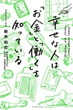 表紙: 幸せな人は「お金」と「働く」を知っている | 新井和宏