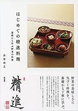 表紙: はじめての精進料理 基礎から学ぶ野菜の料理 | 高梨尚之