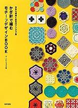 表紙: 多彩な模様と配色のアイデア集 かぎ針で編む モチーフデザインBOOK | ザ・ハレーションズ