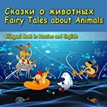 Сказки о животных. Fairy Tales about Animals. Bilingual book in Russian and English: Dual Language Picture Book for Kids (...