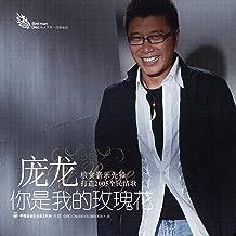 You Are My Rose (Ni Shi Wo De Mei Gui Hua)