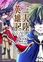 三大陸英雄記 (3) (角川コミックス・エース)