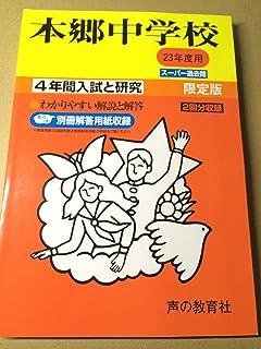 本郷中学校 23年度用 (4年間入試と研究42)