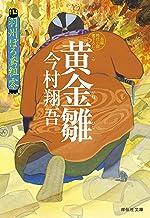 表紙: 黄金雛――羽州ぼろ鳶組 零 (祥伝社文庫) | 今村翔吾