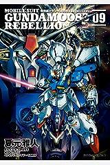 機動戦士ガンダム0083 REBELLION(9) (角川コミックス・エース) Kindle版