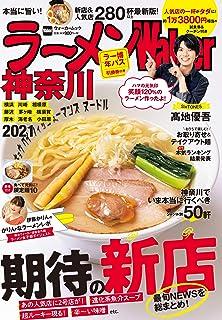 ラーメンWalker神奈川2021 ラーメンウォーカームック
